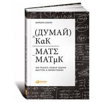 Думай как математик. Как решать любые задачи быстрее и эффективнее(0+). Оакли Б. Альпина Паблишер