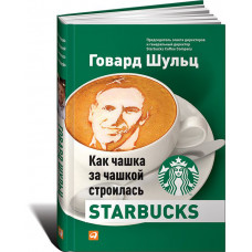 Как чашка за чашкой строилась Starbucks. Альпина Паблишер