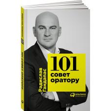 101 совет оратору  КАРМАННЫЙ ФОРМАТ