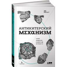 Антикитерский механизм: Самое загадочное изобретение Античности. Мерчант Д. Альпина нон-фикшн