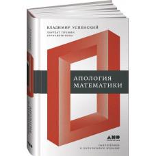 Апология математики. Сборник статей. Издание обновленное и дополненное