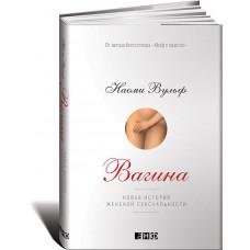 Вагина. Новая история женской сексуальности ТВЕРДАЯ ОБЛОЖКА