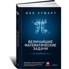Величайшие математические задачи. Иэн Стюарт. Альпина нон-фикшн