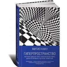 Гиперпространство: научная одиссея через параллельные миры, дыры во времени и десятое измерение. Аль