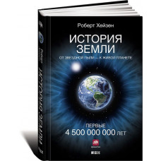 История Земли: От звездной пыли к живой планете: Первые 4 500 000 000 лет (Твердый переплет)