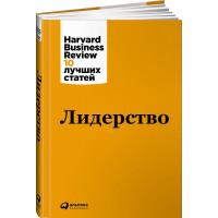 Лидерство. Harvard Business Review: 10 лучших статей