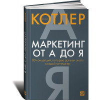 Маркетинг от А до Я. 80 концепций, которые должен знать каждый менеджер (Твердый переплет) Альпина П