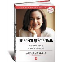 Не бойся действовать: Женщина, работа и воля к лидерству. Сэндберг Ш. Альпина Паблишер