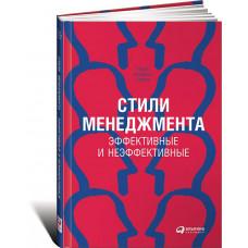 Стили менеджмента - эффективные и неэффективные (Твердая обложка) Адизес И. Альпина Паблишер