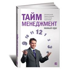 Тайм-менеджмент. Полный курс. Учебное пособие