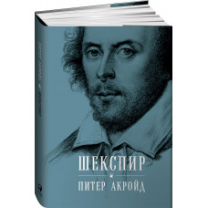 Шекспир: Биография. Акройд П. Альпина Паблишер