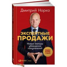 Экспертные продажи: Новые методы убеждения покупателей. Норка Д. Альпина Паблишер