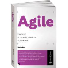 Agile: Оценка и планирование проектов. Кон М. Альпина Паблишер