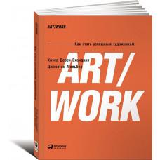 ART/WORK: Как стать успешным художником. Дарси Бхандари Х. Альпина Паблишер