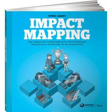 Impact Mapping: Как повысить эффективность программных продуктов и проектов по их разработке. Аджич