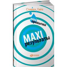 MINI-привычки - MAXI-результаты. Гайз С. (Твердый переплет) Альпина Паблишер