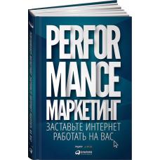 Performance-маркетинг: Заставьте интернет работать на вас. Загребельный Г.В. и др. Альпина Паблишер