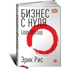 Бизнес с нуля. Метод Lean Startup для быстрого тестирования идей и выбора бизнес-модели ТВЕРДАЯ В СУПЕРОБЛОЖКЕ