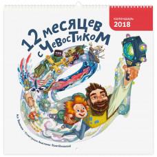 12 месяццев с Чевостиком. Календарь на 2018 год