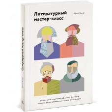 Литературный мастер-класс: учитесь у Толстого, Чехова, Диккенса, Хемингуэя и многих других современных и классических авторов
