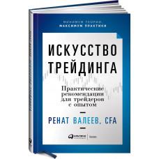 Искусство трейдинга: Практические рекомендации для трейдеров с опытом. Валеев Р. Альпина Паблишер