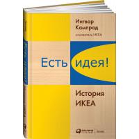 Есть идея! История ИКЕА. Кампрад И.,Торекуль Б. Альпина Паблишер