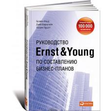 Руководство Ernst & Young по составлению бизнес-планов