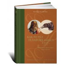 Как-то раз Платон зашел в бар. Понимание философии через шутки. Каткарт Т.