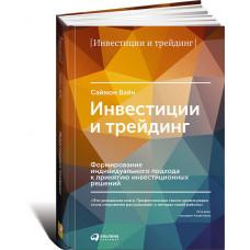 Инвестиции и трейдинг: Формирование индивидуального подхода к принятию инвестиционных решений