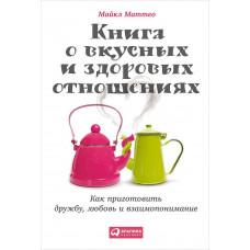Книга о вкусных и здоровых отношениях: Как приготовить дружбу, любовь и взаимопонимание