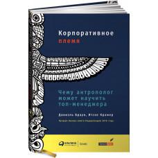 Корпоративное племя: Чему антрополог может научить топ-менеджера