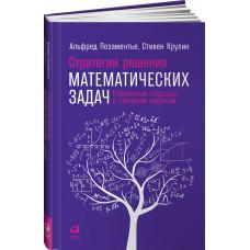 Стратегии решения математических задач: Различные подходы к типовым задачам