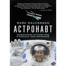 Астронавт. Необычайное путешествие в поисках тайн Вселенной. Массимино М. Альпина нон-фикшн