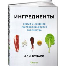 Ингредиенты: Химия и алхимия гастрономического творчества. Бузари А. Альпина Паблишер