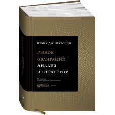 Рынок облигаций: Анализ и стратегии. 3-е изд., испр. и доп.