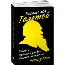 Писать как Толстой: Техники, приемы и уловки великих писателей. Коэн Р. Альпина Паблишер