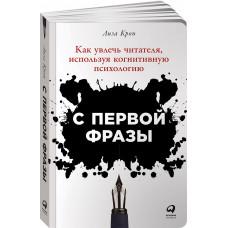 С первой фразы: Как увлечь читателя, используя когнитивную психологию. Крон Л. Альпина Паблишер