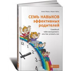 Семь навыков эффективных родителей. Семейный тайм-менеджмент, или Как успевать все. Книга-тренинг
