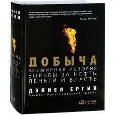 Добыча. Всемирная история борьбы за нефть, деньги и власть. Дэниел Ергин