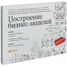 Построение бизнес-моделей. Настольная книга стратега и новатора