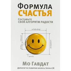 Формула счастья. Гавдат М. Попурри