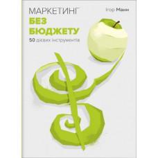 Маркетинг без бюджету. 50 дієвих інструментів   Ігор Манн