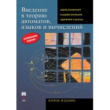 Введение в теорию автоматов, языков и вычислений. Второе издание