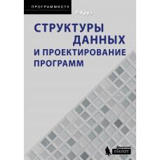 Структуры данных и проектирование программ