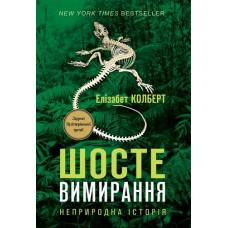 """Шосте Вимирання: неприродна Історія"""" Елізабет Кольберт"""