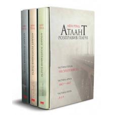 Атлант розправив плечі, комплект з трьох книг у футлярі Айн Ренд