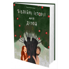 Біблійні історії для дітей. Георгій Коваленко. #книголав