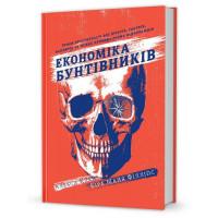 Економіка бунтівників: Уроки креативності від піратів, гакерів, бандитів та інших неформальних підпр