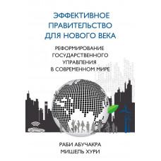 Эффективное правительство для нового века: Реформирование государственного управления в современном