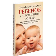 Ребенок от рождения до года. Практическое руководство по уходу и воспитанию. Бом П., Хубер М. Добрая